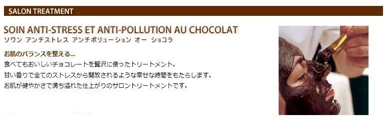 ショコラトリートメント